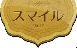 平塚の洗体・アカスリ・マッサージ【スマイル】